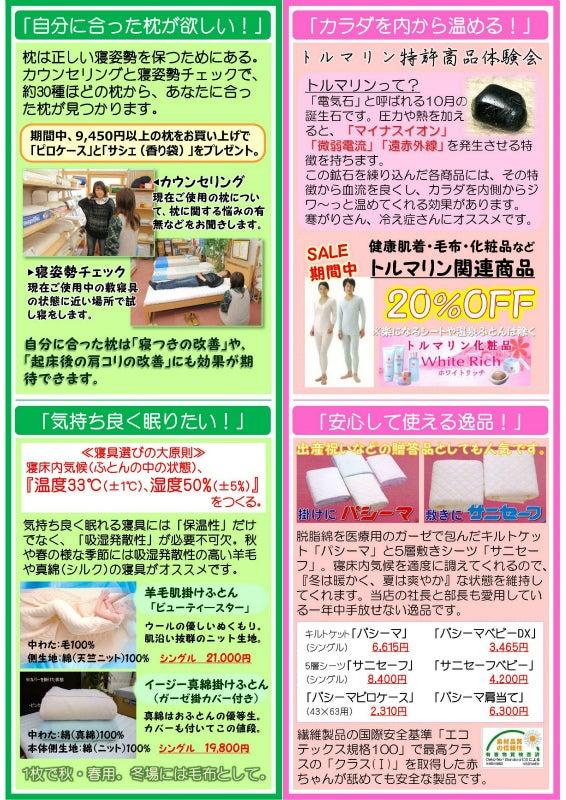 $ウメナ寝具のBLOG-67創業祭2