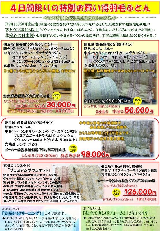 $ウメナ寝具のBLOG-67創業祭4