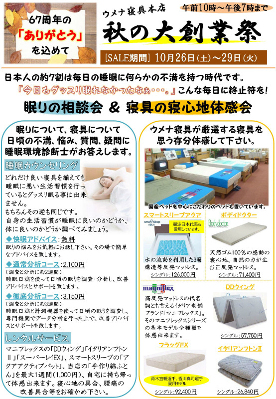$ウメナ寝具のBLOG-67創業祭3