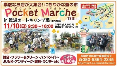 Pocket Marche(ポケットマルシェ)        オフィシャルブログ