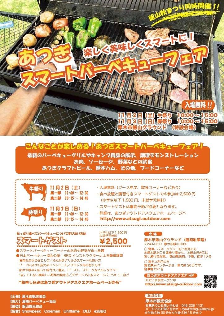 $東京近郊の隠れ家温泉で働くスタッフのブログ 元湯旅館-あつぎスマートバーベキューフェア2013
