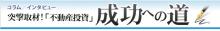 ☆不動産価値最大化講座ブログ☆