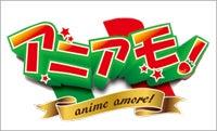 超!A&G+『アニアモ!』