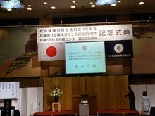 ともに歩み続ける神戸の社労士!はすいけのブログ