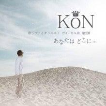 $Violinist KoN オフィシャルブログ