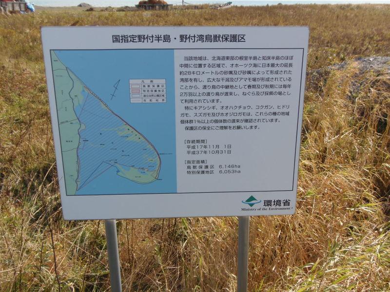 野付半島3