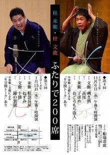 桂米紫のブログ-13-11-6-beishi-bunroku-ol.jpg