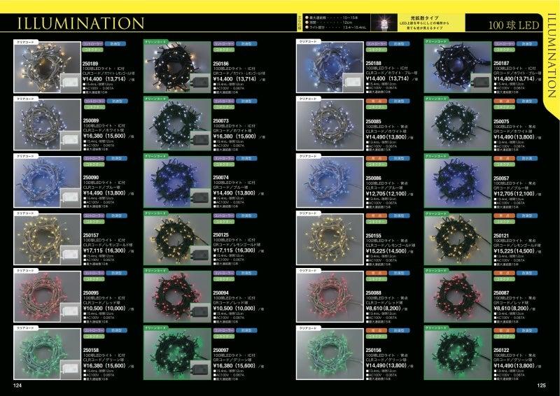 イルミネーションの販売&通販shop-LEDイルミネーションのストレートコード