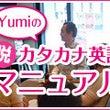 Yumiの動画レッス…