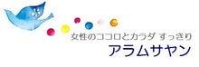 $【大阪市】アロマ・よもぎ蒸し・ヘナ・カラーセラピーのヒーリングサロン
