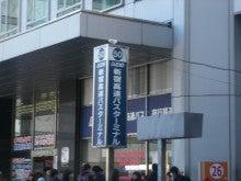 あゆ好き2号のあゆバカ日記-新宿高速バスターミナル