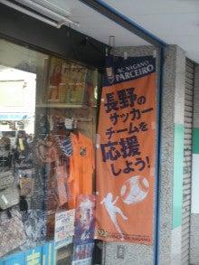 あゆ好き2号のあゆバカ日記-AC長野