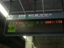 あゆ好き2号のあゆバカ日記-新幹線で帰る