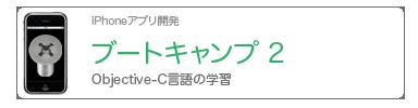 $テン*シー*シー-Bootcamp2banner