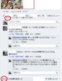 くまはちのfacebook活用術-Facebookページデータ