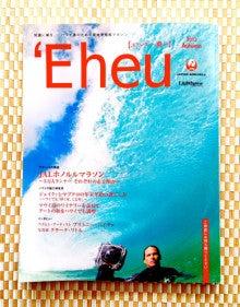 心とカラダが元気になる 「楽園サプリ」 by Moe Hawaii-エヘウ'13秋号(表紙)