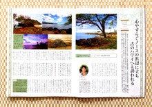 心とカラダが元気になる 「楽園サプリ」 by Moe Hawaii-エヘウ'13秋号(誌面)