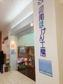 湘南で保険 ♬ アクティブ湘南のブログ  FP