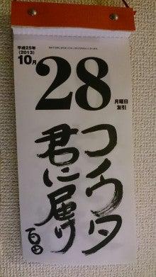 ももいろクローバーZ 百田夏菜子 オフィシャルブログ 「でこちゃん日記」 Powered by Ameba-13828884218000.jpg
