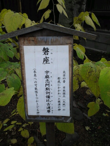 陰陽師【賀茂じい】の開運ブログ-1382924608606.jpg