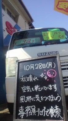 安野自動車で働く事務員。のブログ-2013102810470000.jpg