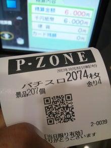 夕方から勝つ!!-DSC_3712.JPG