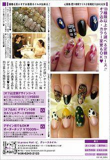 $大阪ミナミ 心斎橋  四ツ橋 ネイルサロン bi.grace nailのネイルブログ