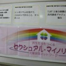 LGBTI全国会議報…