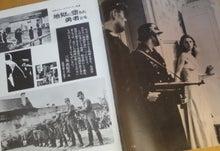 トラウマ日曜洋画劇場-地獄に堕ちた勇者どもパンフレット-三島由紀夫