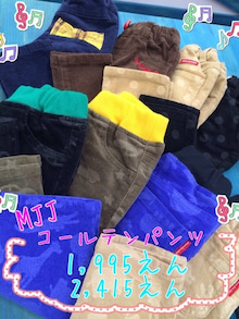 MARUTAKA 店長ブログ-こどもの森イオン東浦