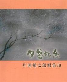 片岡鶴太郎オフィシャルブログ「鶴日和」Powered by Ameba