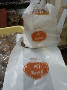 コミュニティ・ベーカリー                          風のすみかな日々-デザイン袋