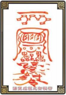 陰陽師【賀茂じい】の開運ブログ-諸望成就之御秘符