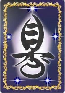 陰陽師【賀茂じい】の開運ブログ-賀茂じいカードシンボルマーク