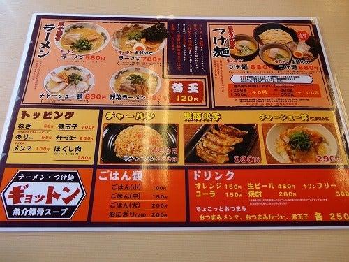 ぴろきちのブログ(福岡)-ギョットン