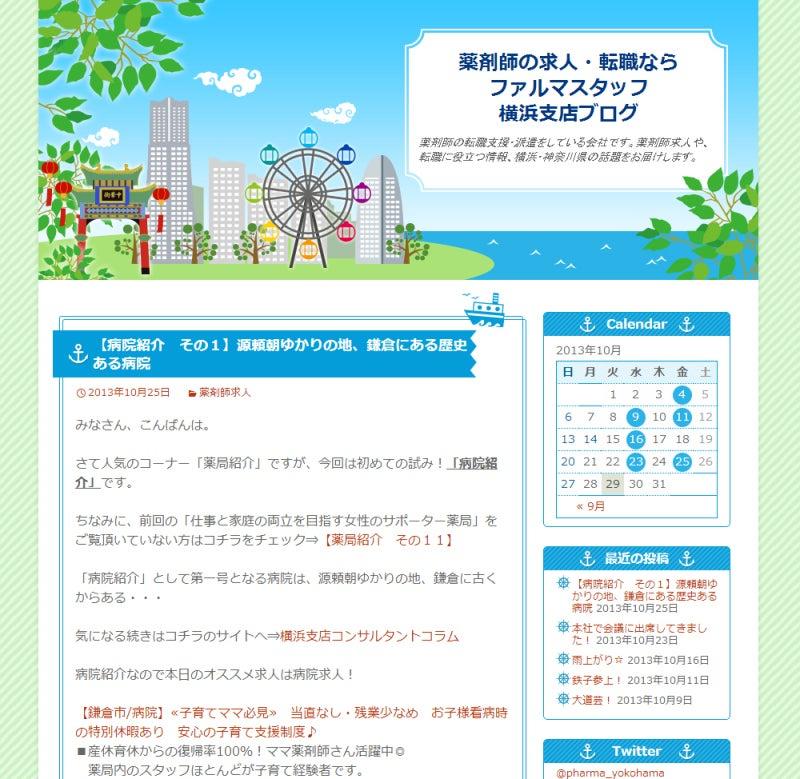 $薬剤師の求人・転職のことなら日本調剤ファルマスタッフ 横浜支店ブログ-新ブログ