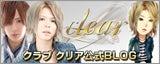CLUB clear蜈ャ蠑上ヶ繝ュ繧ー
