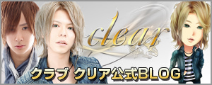 CLUB clear公式ブログ