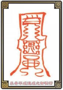 陰陽師【賀茂じい】の開運ブログ-永希不成速成之御秘符