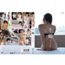 $千鶴.com-ちづる咲く ジャケット