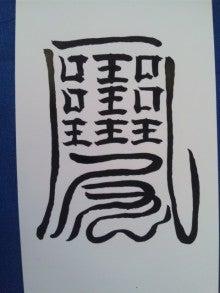 陰陽師【賀茂じい】の開運ブログ-玉女符