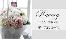 RoseCube 足立区・北千住エリア  フラワーアレンジメント教室-ディプロマコース