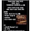 11月3日名古屋行き…