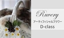 RoseCube 足立区・北千住エリア  フラワーアレンジメント教室-D-class