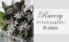 RoseCube 足立区・北千住エリア  フラワーアレンジメント教室-R-class