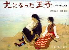 絵本『犬になった王子(チベットの民話)』表紙