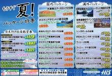 $H.I.S.メルボルン支店のページ             ☆Southern Cross City☆