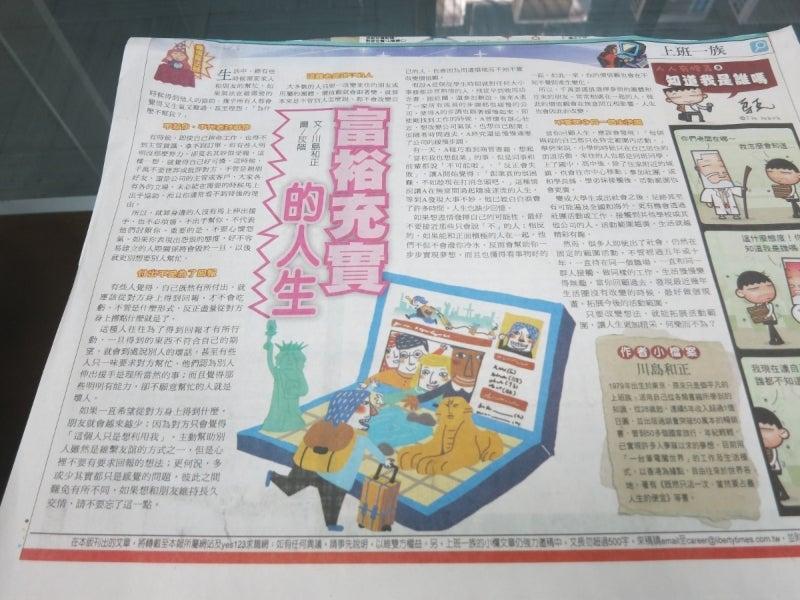 世界を旅する年収1億円ブロガー 川島和正オフィシャルブログ Powered by Ameba-台湾3-4