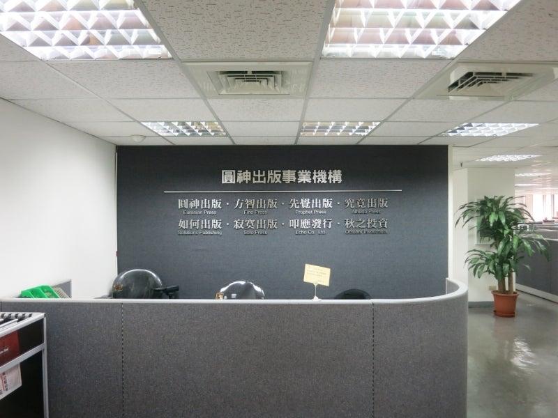 世界を旅する年収1億円ブロガー 川島和正オフィシャルブログ Powered by Ameba-台湾3-3