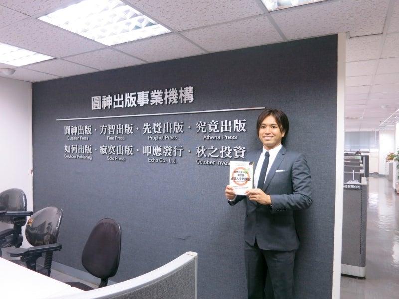 世界を旅する年収1億円ブロガー 川島和正オフィシャルブログ Powered by Ameba-台湾3-5